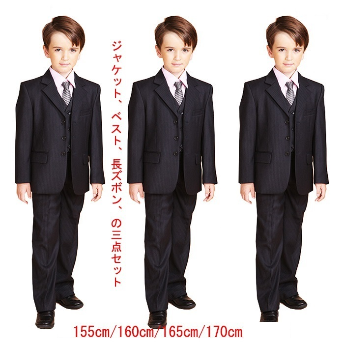 ジュニア スーツ 3点セット 子供 子供スーツ 男児 男性 大人 フォーマル 即出荷 フォーマルスーツ 結婚式 155 男女兼用 170cm 発表会 福袋 160 165 縦縞 送料無料 {3点セット}子供スーツ 男の子