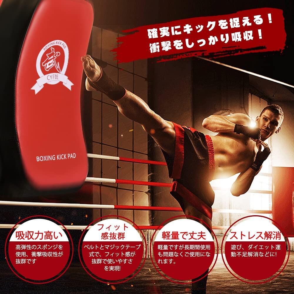 トレーニング ダイエット ストレス解消 フリーサイズ 軽量 子供 初心者にも 【キックミットパンチングミット】 4個セット パンチング 曲面設計 グローブ ミット ボクシング キックボクシング 総合格闘技 MMA 空手 テコンドー 武術 練習用