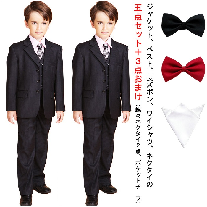 d2b9287966c24 楽天市場 子供 スーツ 95 100 110120 130 140 150 キッズ 子供スーツ ...