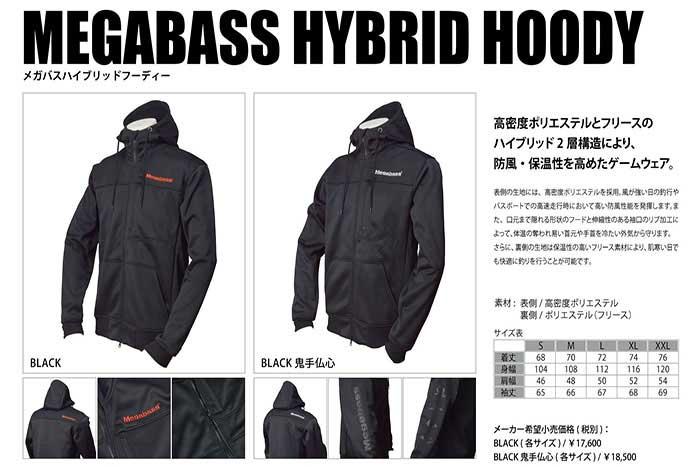 メガバス (Megabass)Megabass HYBRID HOODY (メガバス ハイブリッドフーディー)ブラック
