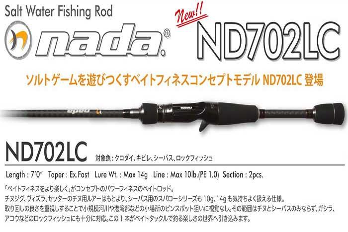 ナダ (nada)ND702LC
