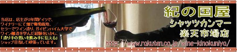 紀の国屋シャッツカンマー:ドイツでワイン修行の専門店紀ノ国屋ドイツワインケナー御用達