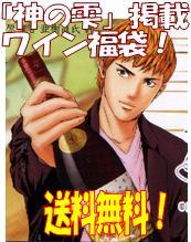 『神の雫』登場おすすめワイン6本セット何が入っているかお楽しみ福袋
