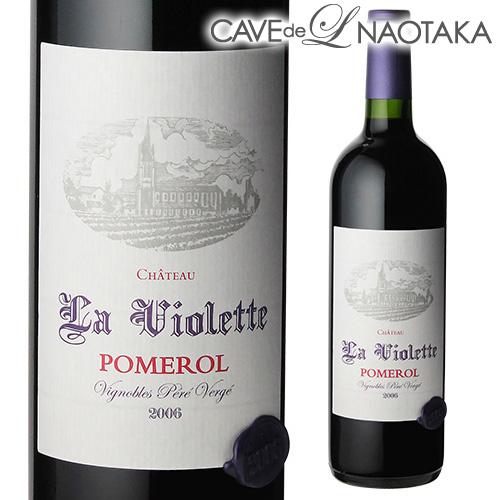 【P10】 5/22 0:00~/30 23:59までシャトー ラ ヴィオレット[2006][ボルドー][ポムロール][赤ワイン]