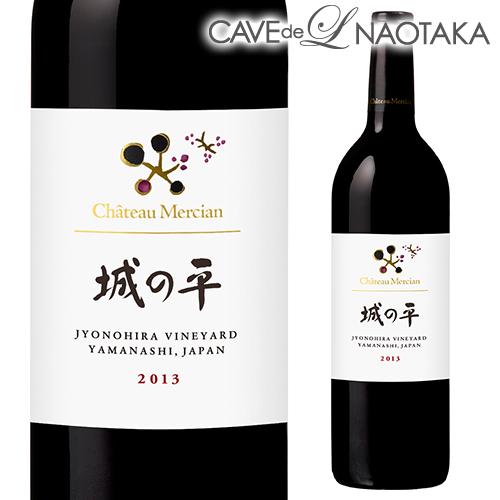 シャトー メルシャン 城の平[2013][赤ワイン] [山梨 [日本ワイン][国産ワイン][ジョウノヒラ]