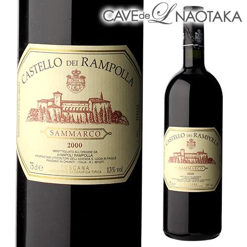 【P10倍】カステロ ディ ランポーラ(ランポッラ) サンマルコ IGT [2000] [イタリア][トスカーナ][赤ワイン][スーパートスカーナ] 成人3/20~/30まで