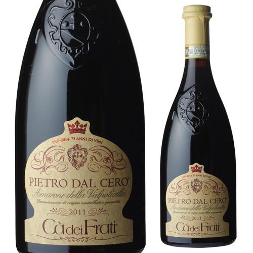ピエトロ ダル チェッロ アマローネ デッラ ヴァルポリチェッラ DOCG カ ディ フラティ 750ml イタリア ヴェネト ヴァルポリチェッラ 辛口 赤ワイン