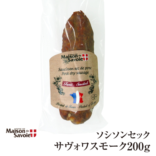 肉の食感と燻製の香りが絶妙のハーモニー ソシソンセック サヴォワ スモーク ソフト オリジナル サラミソーセージ 200g 保障 フランス 冷蔵 ソーセージ クール サラミ 虎