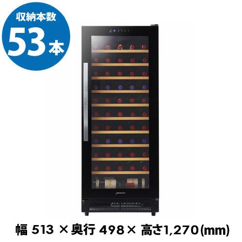 デバイスタイル WF-C53W 53本 ワインセラー コンプレッサー式 家庭用 業務用