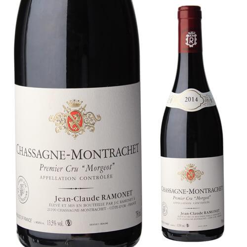 シャサーニュ・モンラッシェ最高峰の座に君臨! シャサーニュ モンラッシェプルミエ クリュ モルジョ2014 ドメーヌ ラモネ 750ml ブルゴーニュ 1級 赤ワイン