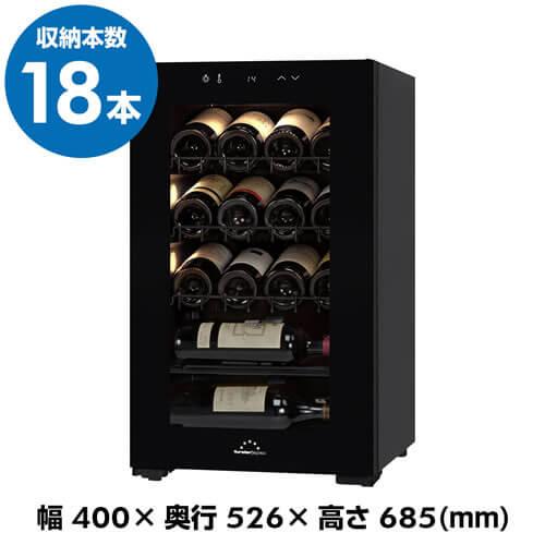 メーカー終売 設置・送料無料 フォルスター ホームセラー『FJN-65G (BK)』本体カラー:ブラック 18本forster 家庭用のワインセラー N/B