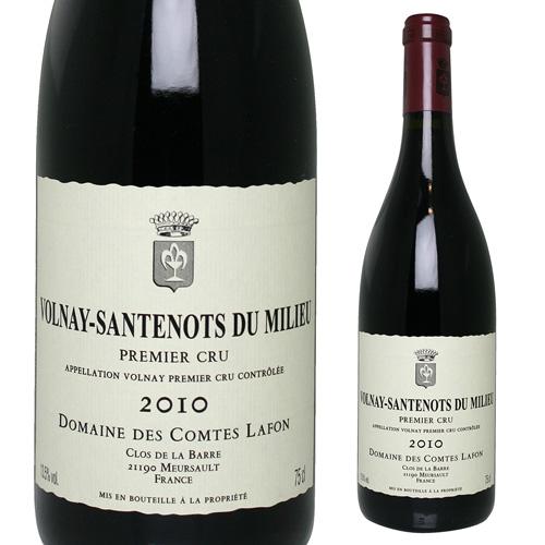 優美で洗練された味わい! ヴォルネイ プルミエ クリュ サントノ デュ ミリュー 2010 コント ラフォン 750ml フランス ブルゴーニュ 赤ワイン 虎