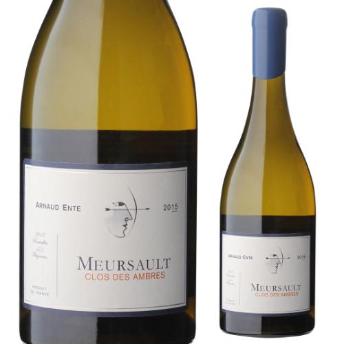 最も入手が困難なブルゴーニュの白 P10倍 ムルソー クロ デ ザンブレ 2015 アルノー 9~17まで 虎 時間指定不可 超安い 白ワイン 750ml ブルゴーニュ アント P期間:1 フランス