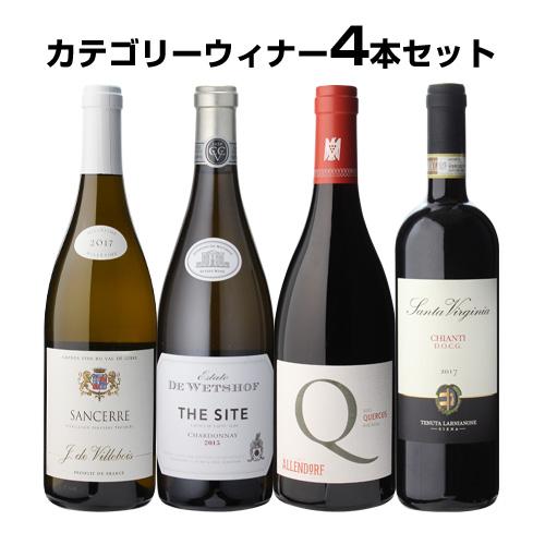 各部門でNo.1に選ばれた実力派ワインセット 1本当たり2 750円 誕生日プレゼント 税抜 送料無料 カテゴリーウィナー4本セット 750ml 赤ワイン P7対象外 白ワイン ワインセット お気に入り