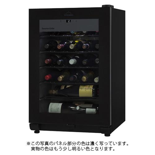 フォルスター カジュアル プラス FJC-95G(BK)送料+設置料無料本体カラー:ブラック 26本Forster ワインセラー インバーター家庭用ワインセラー N/B