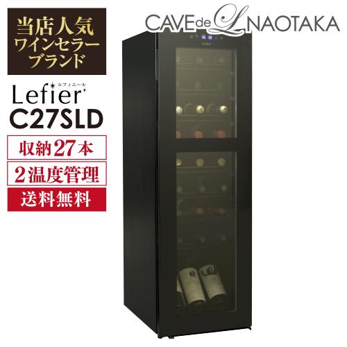 ワインセラー ルフィエール『C27SLD』コンプレッサー式27本 本体カラー:ブラックワインセラー 送料無料家庭用 おすすめ 超薄型 スリムラインシリーズ 2温度帯管理 おしゃれ 小型