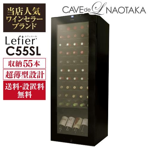 ワインセラー ルフィエール『C55SL』55本 本体カラー:ブラック家庭用ワインセラー 送料+設置料無料家庭用のワインセラーおすすめ 55本収納ワインセラー 超薄型設計 スリムラインシリーズ