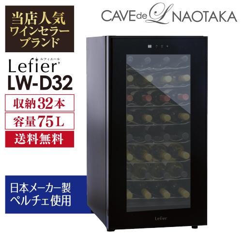 ワインセラー ルフィエール『LW-D32』32本 本体カラー:ブラック家庭用ワインセラー 送料無料ワインセラー 家庭用おすすめ ワインクーラー 小型 おしゃれ