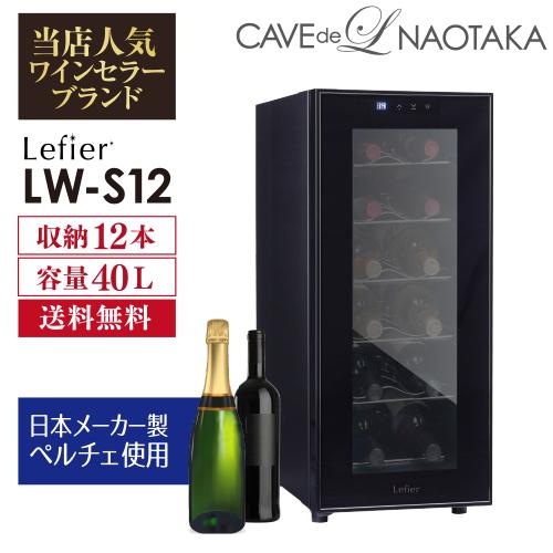 ワインセラールフィエール『LW-S12』12本 本体カラー:ブラックワインセラー 送料無料 家庭用おすすめ 一人暮らし おしゃれ コンパクト 軽量 ワインクーラー 小型 12本 プレゼントにおすすめ P/B