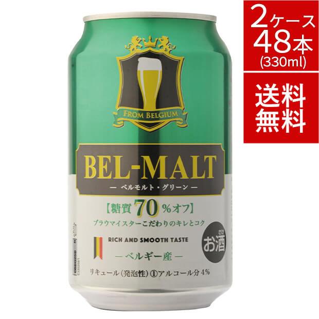 新ジャンル ベルギー マルテンス醸造所製 ベルモルト グリーン 330ml缶 2CS(48本セット) 送料無料 賞味期限11月末  通常税込5,444円 終売