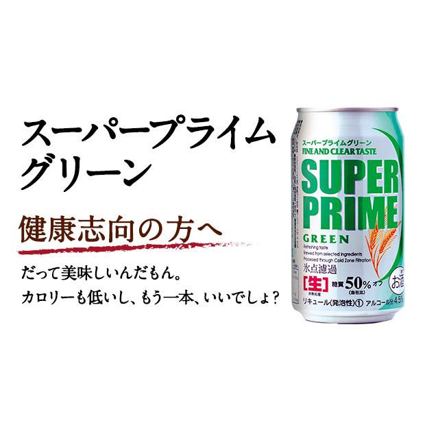 スーパープライム グリーン 糖質オフ 350ml 缶 48本 2ケース セット | ビール 缶 缶ビール ビールセット ギフト プレゼント 誕生日 350 第三のビール 新ジャンル 発泡酒 ケース のどごし すっきり 健康 ダイエット 糖質 プリン体 カロリー 酒 バレンタイン