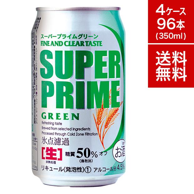 スーパープライム グリーン 糖質オフ 350ml 缶 96本 4ケース セット | ビール 缶 缶ビール ビールセット ギフト プレゼント 誕生日 350 第三のビール 新ジャンル 発泡酒 ケース のどごし すっきり 健康 ダイエット 糖質 プリン体 カロリー 酒 バレンタイン