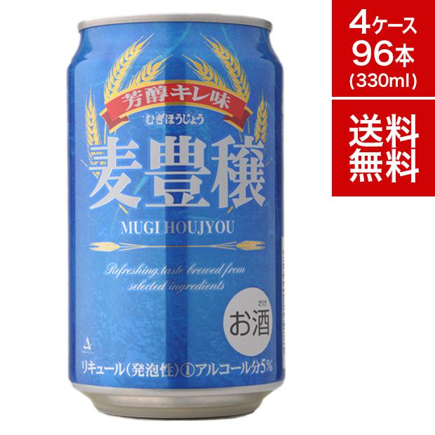 新ジャンル ビール 第三のビール 送料無料 【送料無料】麦豊穣 むぎほうじょう 330ml 缶 96本 4ケースセット   缶ビール 第三のビール 第3のビール ケース ビールセット セット 人気 ランキング のどごし 淡麗 アジア ベトナム 輸入 海外 第三 ビール 新ジャンル