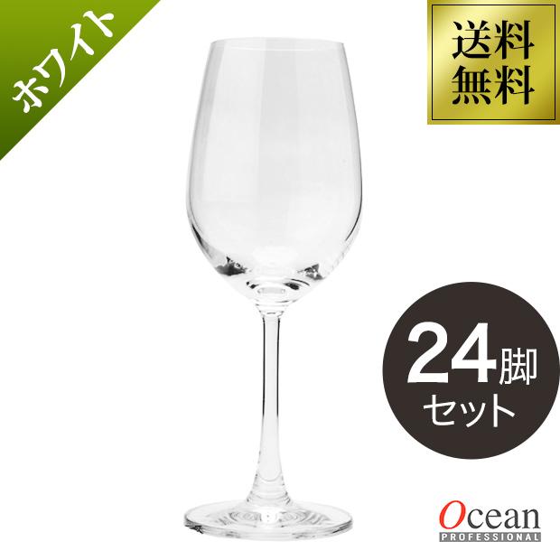 食洗OK 美しいフォルムで薄めのワイングラス 白ワイン用 ホワイトワイン用 ワイングラス セット ホワイト 交換無料 マディソン 送料無料 350ml 薄めのグラスで美しいフォルム 人気商品 オーシャン 24脚セット