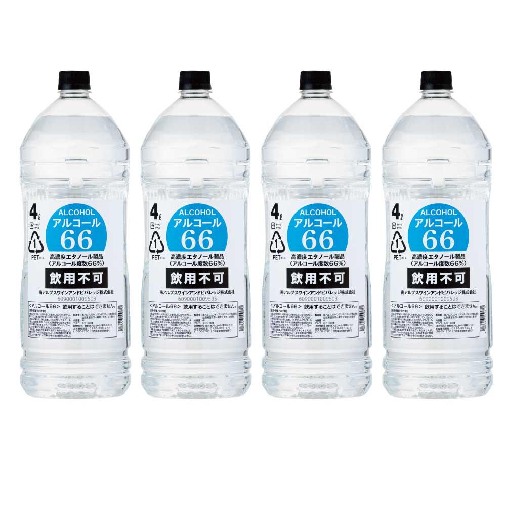 【送料無料】消毒 殺菌アルコール66 4L 4本入り ケース ※飲用不可 アルコール度数66%(南アルプスワインアンドビバレッジ株式会社)66度(スピリッツ) [ ウォッカ ]ALCOHOL