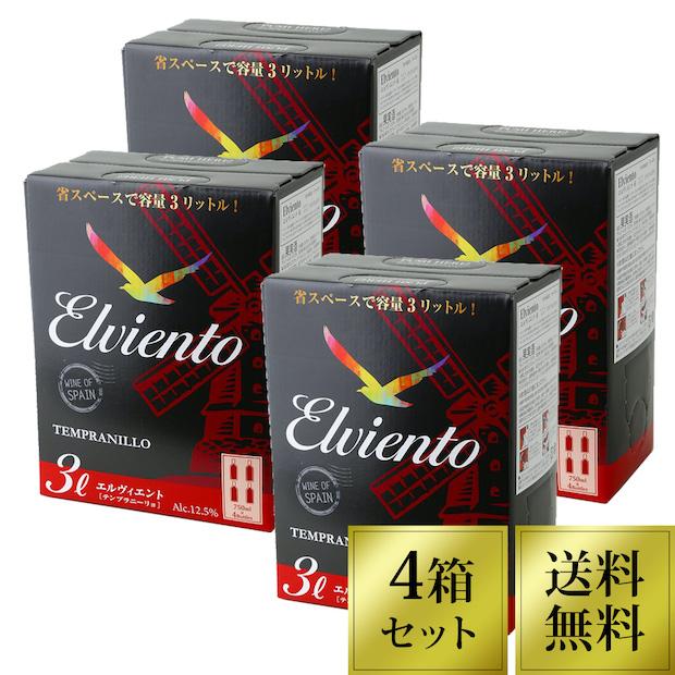 箱赤ワインセット 中重口 スペイン オンラインショッピング 新品 エルヴィエント テンプラニーリョ 4個SET 送料無料 BIB マゾン倉庫出荷 3L