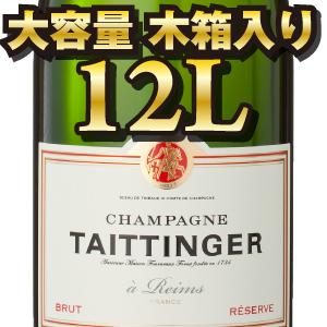 【ポイント2倍(16日2時まで)】テタンジェ ブリュット レゼルヴ 12L(白スパークリング)木箱入り【スパークリングワイン 泡 発泡酒 炭酸 微発泡 発泡性ワイン ハロウィン クリスマス 誕生日 結婚祝い パーティー】