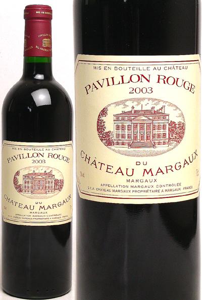 パヴィヨン ルージュ デュ シャトー マルゴー[2003](赤ワイン)[S]