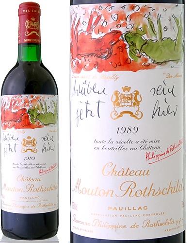 シャトー ムートン ロートシルト [ 1989 ] ( 赤ワイン ) [J] [S]