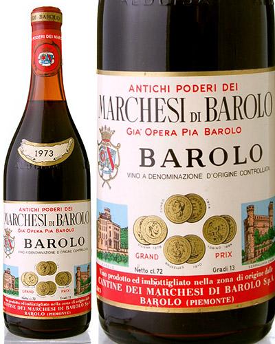 バローロ[1973]マルケージ ディ バローロ(赤ワイン)※ラベル瓶&キャップに汚れ・破れ・傷有り※[S]