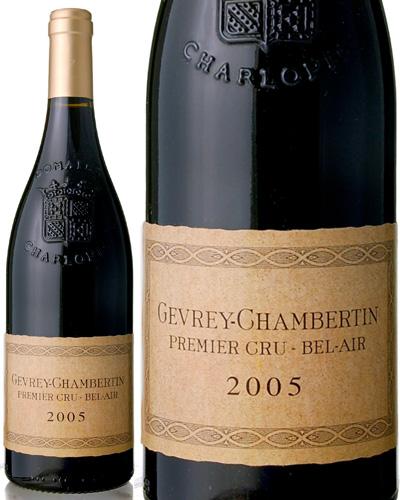 ジュヴレ シャンベルタン プルミエ クリュ ベレール[2005] ドメーヌ フィリップ シャルロパン(赤ワイン)[tp][S]