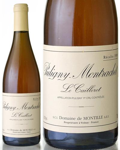 ピュリニー モンラッシェ プルミエ クリュ ル カイユレ[1999]ドメーヌ ド モンティーユ(白ワイン)[S]