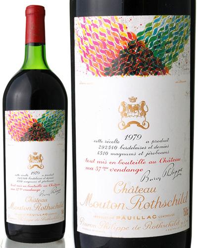 マグナムボトル シャトー ムートン ロートシルト[1979](赤ワイン) ※ラベル瓶&キャップに汚れ 破れ 傷有り※[S] (ワイン(=750ml)8本と同梱可)