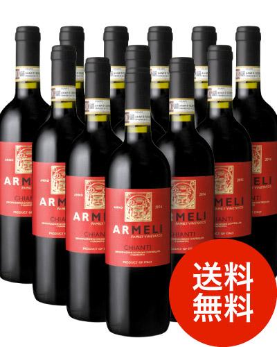 送料無料 アルメリ キャンティ 12本セット ( 赤ワイン ) (同梱不可 送料無料) (代引き手数料 クール便は別途費用が掛かります)※最新ヴィンテージでお届け予定