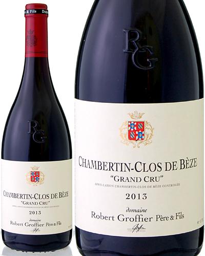 シャンベルタン クロ ド ベーズ グラン クリュ[2013]ロベール グロフィエ(赤ワイン)[S][tp]