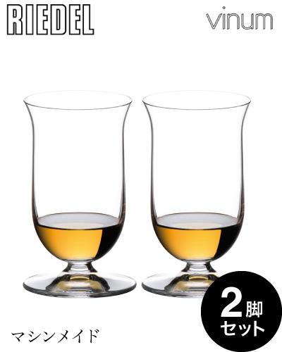 ☆リーデル ヴィノム シングルモルトウイスキー(6416/80)ペア 2脚セット (モルト ウイスキーグラス)