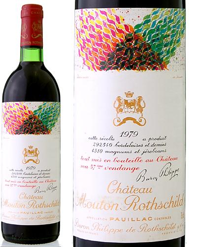 シャトー ムートン ロートシルト [ 1979 ] ( 赤ワイン ) ※ラベル瓶&キャップに汚れ・破れ・傷有り※