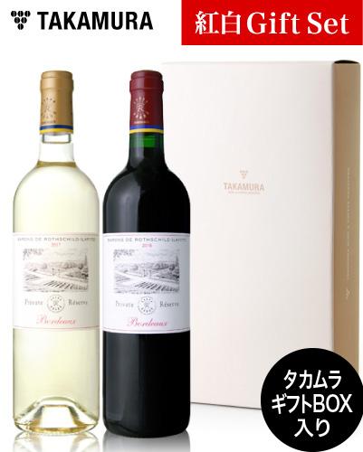 ギフトボックス入り  ロートシルト男爵秘蔵ワイン 紅白2本セット