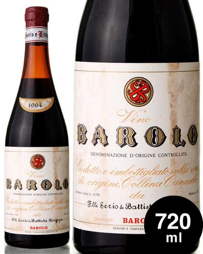 バローロ リゼルヴァ カンヌビ [1964] フラテッリ セリオ エ バティスタ ボルゴーニョ 720ml ※瓶汚れあり※ ( 赤ワイン ) [tp] [S]
