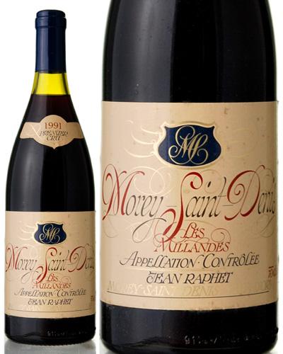 モレ サン ドニ プルミエ クリュ レ ミランデ [1991]ジャン ラフェ ※瓶汚れあり※(赤ワイン)[tp][S]