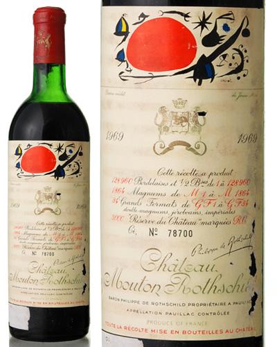 シャトー ムートン ロートシルト[1969](赤ワイン) ※ラベル瓶&キャップに汚れ・破れ・傷有り※[tp][S]