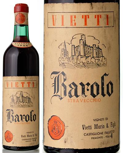 バローロ ストラヴェッキオ リゼルヴァ[1954]ヴィエッティ(赤ワイン)※ラベル瓶&キャップに汚れ・破れ・傷有り※[S]