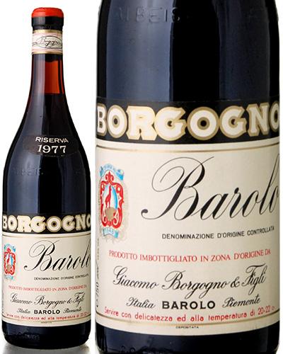 バローロ リゼルヴァ [ 1977 ]ボルゴーニョ ( 赤ワイン ) ※ラベル瓶キャップに汚れ・破れ・傷有り※ [S]