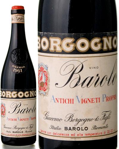 バローロ リゼルヴァ [ 1961 ]ボルゴーニョ ( 赤ワイン ) [S]