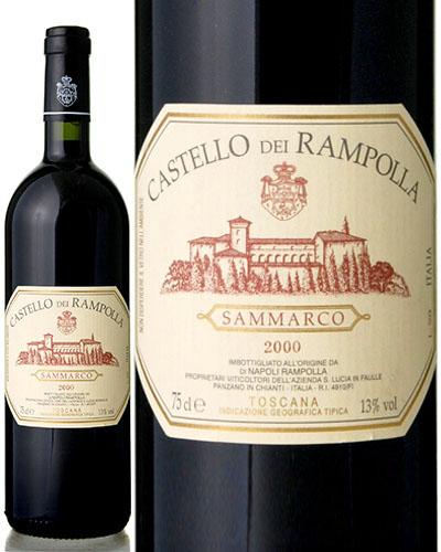 サンマルコ [ 2000 ]カステッロ ディ ランポーラ ( 赤ワイン ) [S]