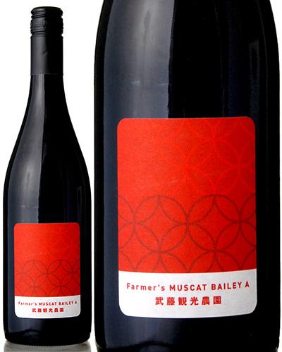 新品未使用正規品 定番 ファーマーズ マスカット ベーリー A 2020 武藤観光農園 赤ワイン 清澄白河フジマル醸造所